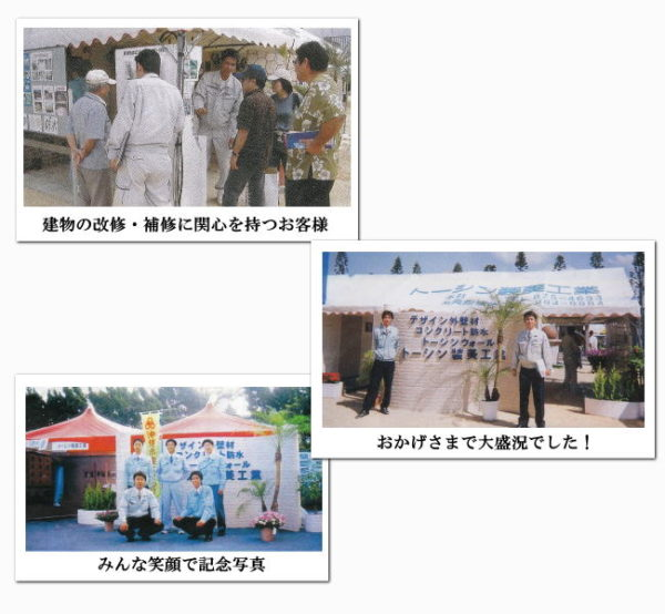 沖縄産業祭りに出展