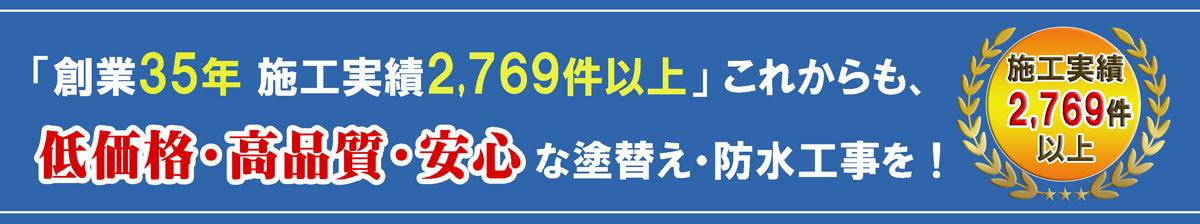 沖縄県那覇市で創業35年・施工実績2769件以上の低価格・高品質・安心な外壁塗装・防水工事専門店トーシン装美工業