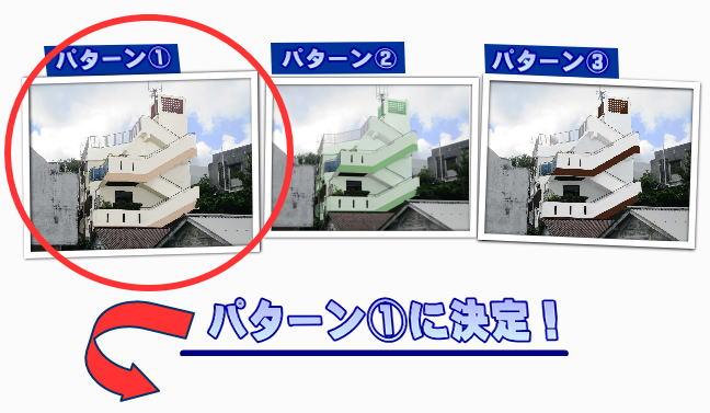 沖縄県那覇市N邸のカラーシミュレーション