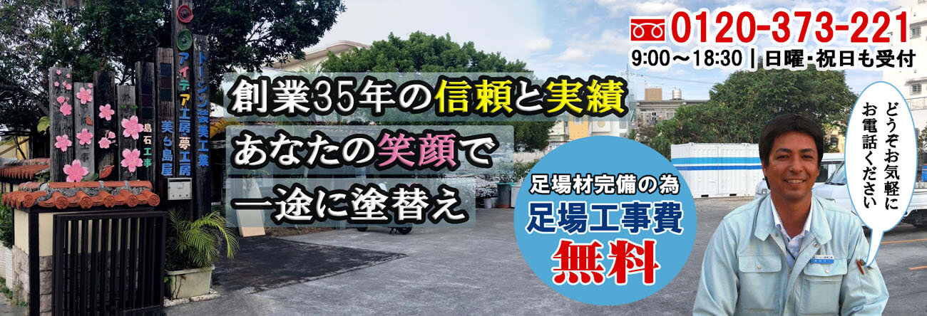 沖縄の外壁塗装・防水工事専門店トーシン装美工業