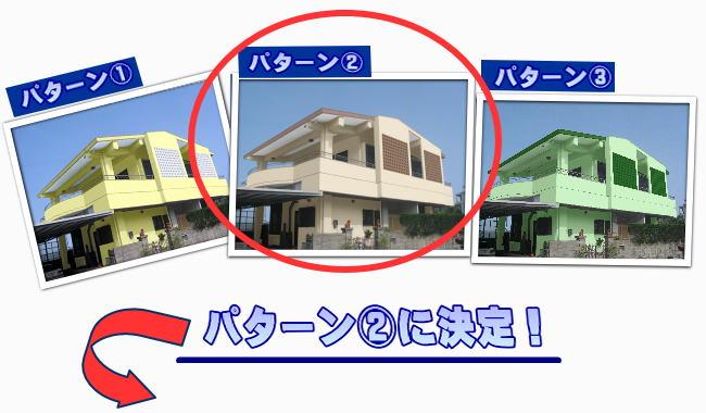 沖縄県豊見城市O邸のカラーシミュレーション