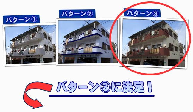 沖縄県豊見城市Sアパート様のカラーシミュレーション